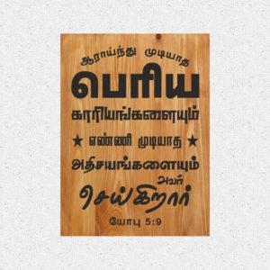 Arainthu Mudiyatha – 19 x 14 – Wooden Wall Plaque