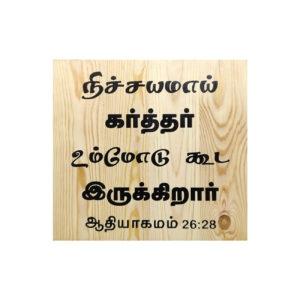 Nitchamai Karthar Unnodu – 14 x 14 – Wooden Wall Plaque